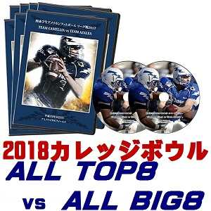 【DVD2枚組】2018カレッジボウル「ALL TOP8」vs「ALL BIG8」