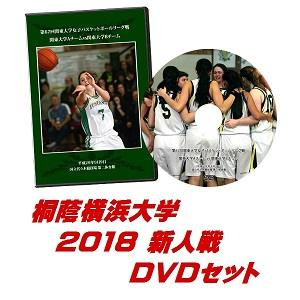 【DVD】第8回関東大学女子バスケットボール新人戦2018、桐蔭横浜大学セット